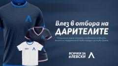 """От Левски продадоха 2300 фланелки от серията """"Дарители"""""""