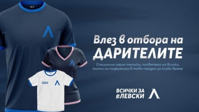 Официалната страница на столичния гранд Левски в социалната мрежа Фрейсбук