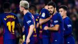 Барселона помете Жирона, Луис Суарес и Лионел Меси нямат спирка за разгромното 6:1! (ВИДЕО)