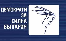 Нов вот на недоверие към правителството подготвят от ДСБ