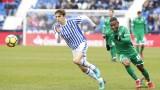 Леганес победи Реал Сосиедад с 1:0