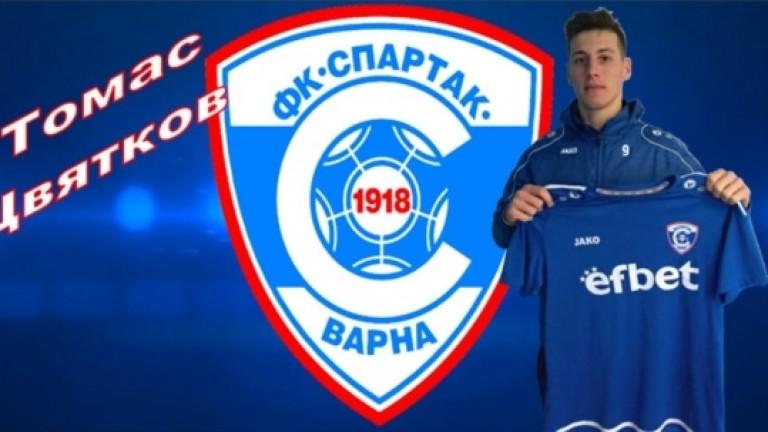 Спартак (Варна) привлече 22-годишния Томас Цвятков. Халфът е юноша на
