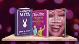 Маргарет Атууд, Тина Търнър, Франсоаз Долто и 3 книги за уикенда