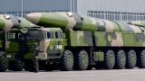 Китай пусна видео с успешно изпитание на ракета, която може да удари САЩ