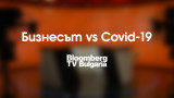 Bloomberg TV Bulgaria дава трибуна на бизнеса в борбата с COVID-19