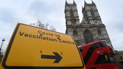 Британия предупреждава за намаляване на количествата ваксини