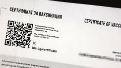 Обвиниха столично джипи за фалшив сертификат