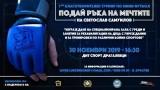 Футболни запалянковци организират благотворителен турнир