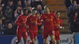 Драма нямаше - Ливърпул продължава напред за ФА Къп (ВИДЕО)