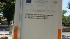Екоинспекцията в Пловдив започна измерване на въздуха в гр. Стамболийски