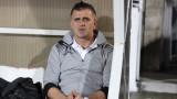 Акрапович: Да бъда освободен? Всичко е възможно в треньорската професия