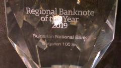 Новата банкнота от 100 лева спечели престижна международна награда