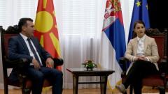 Македония и Сърбия - искрени приятели
