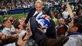 Зидан се нареди сред най-успешните треньори в историята на Реал!