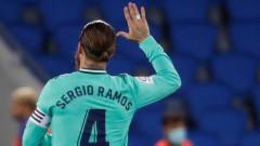 Серхио Рамос през сълзи се сбогува с Реал (Мадрид)