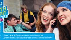 GLOBUL стартира младежки конкурс, победителите летят за Осло