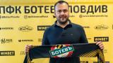 Ботев (Пловдив) обяви новия треньор на вратарите