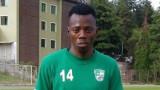 Нигерийски голаджия дойде на проби в Берое