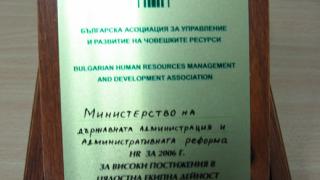 МДААР с награда в областта на управлението на човешките ресурси