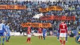 В Левски забравиха да правят футбол