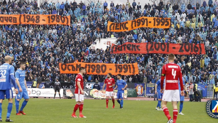 ПФК Левски бе наказан с общо 4300 лева заради изцепките