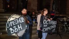 Нов протест срещу Валери Симеонов