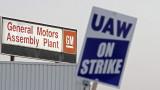 50 000 работници, 31 дни и $1,5 милиарда загубена печалба: Спира ли стачката в GM?