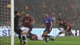Рекорд за Милан в мача с Лацио