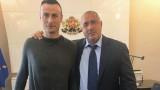 Димитър Бербатов на гости при Бойко Борисов