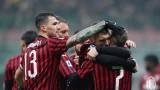 Шефовете на Милан са привикали обратно всички чуждестранни играчи