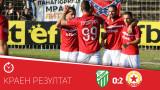 ЦСКА 1948 победи Хебър (Пазарджик) с 2:0