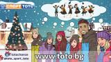 Празнувайте 8-ми декември с фантастичните печалби от Спорт Тото!