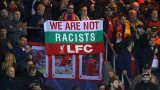 Български фенове на Ливърпул: Не сме расисти