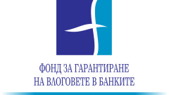 Главният секретар на банковата асоциация влезе в УС на Фонда за гарантиране на влоговете