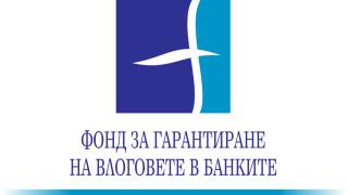 Главният секретар на банковата асоциация влезе в УС на Фонда за...