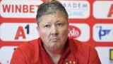 Любослав Пенев вече не е треньор на ЦСКА