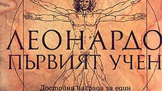 Леонардо – първият учен (откъс)