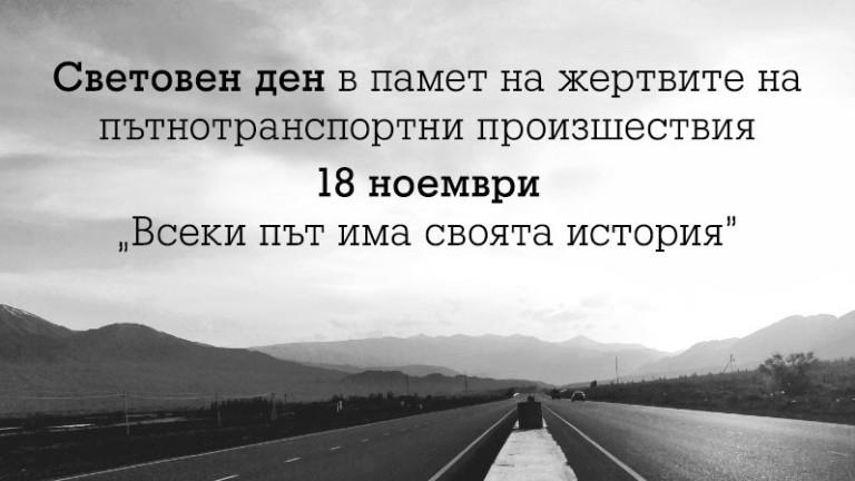 На всеки 6 минути някой умира по пътищата на Европа,