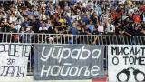 Партизан отново с титлата на Сърбия