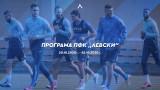 Левски обяви седмичната си програма