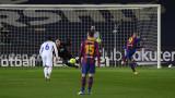 Барселона без Меси не можа да победи Ейбар