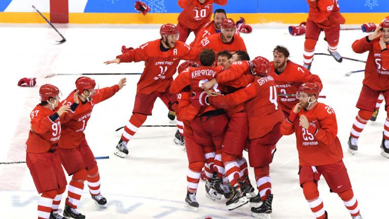 Хокеистите на Русия триумфираха с олимпийската титла в ПьонгЧанг. В