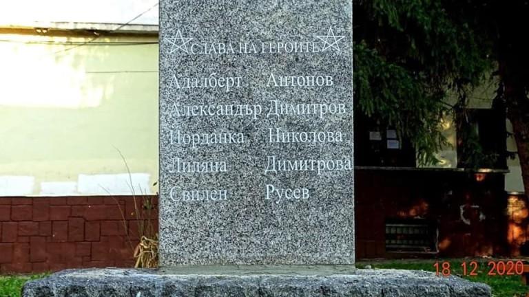 Възстановена паметна плоча на ремсисти в София възмути СДС