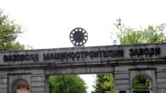"""Лясковският завод """"Аркус"""" отрича да е изнасял оръжия за Сирия"""