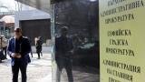 "Ревизоро се яви в прокуратурата заради ТЕЦ ""Бобов дол"""