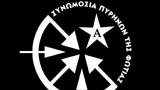 Крайнолява гръцка групировка пое отговорност за колета бомба до Шойбле