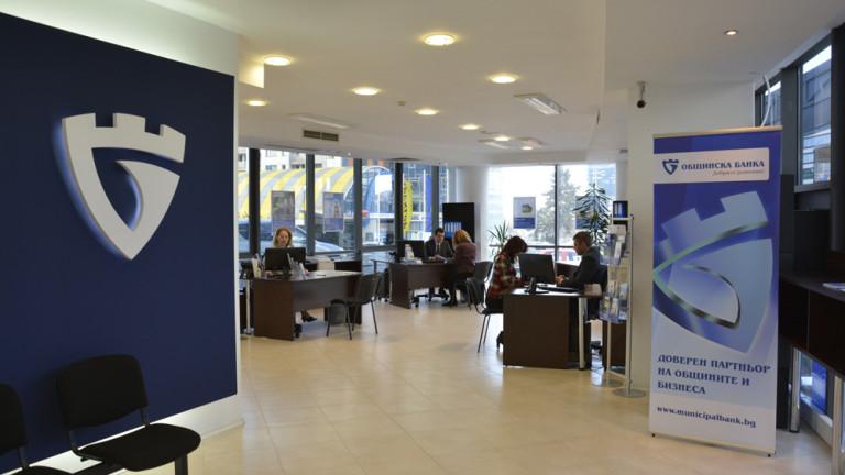БНБ даде предварително одобрение за продажбата на 67,6% от Общинска банка