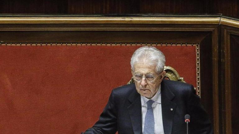 Бившият италиански премиер Марио Монти заяви, че ЕС трябва вземе