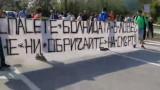 Медици от ловешката болница блокираха пътя София – Варна