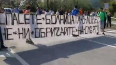 Работещи в ловешката болница протестират по главен път София-Варна
